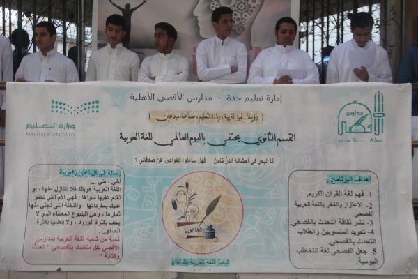 الاحتفاء باليوم العالمي للغة العربية