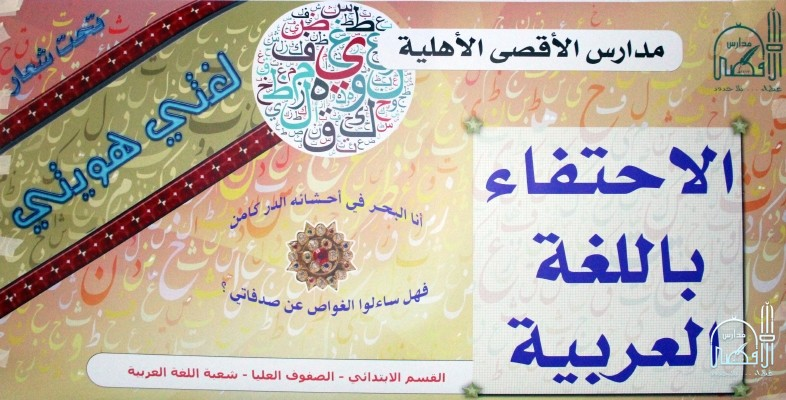 العليا و المركز الأول في مهرجان  الاحتفاء باللغة العربية