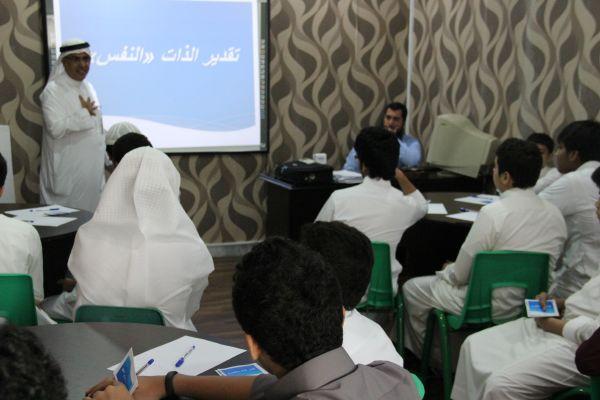 المدير العام يقدم لطلابه دورة بعنوان (تقدير الذات و النفس)