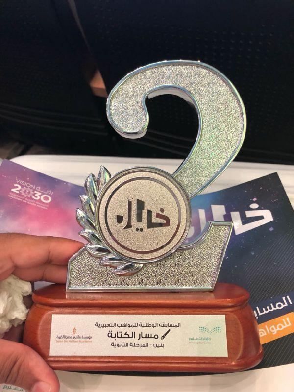 المركز الثاني على المملكة في منافسات المسابقة الوطنية الكبرى ( خيال )