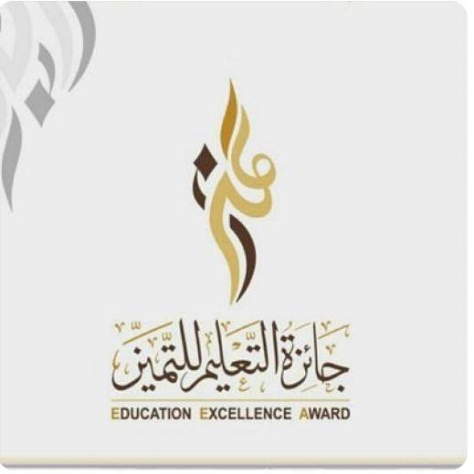 ترشح مدارسنا لجائزة التميز للمنافسة على مستوى المملكة للعام الثالث على التوالي