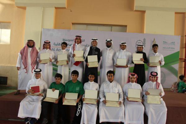 تكريم الطلاب المتفوقين دراسياً