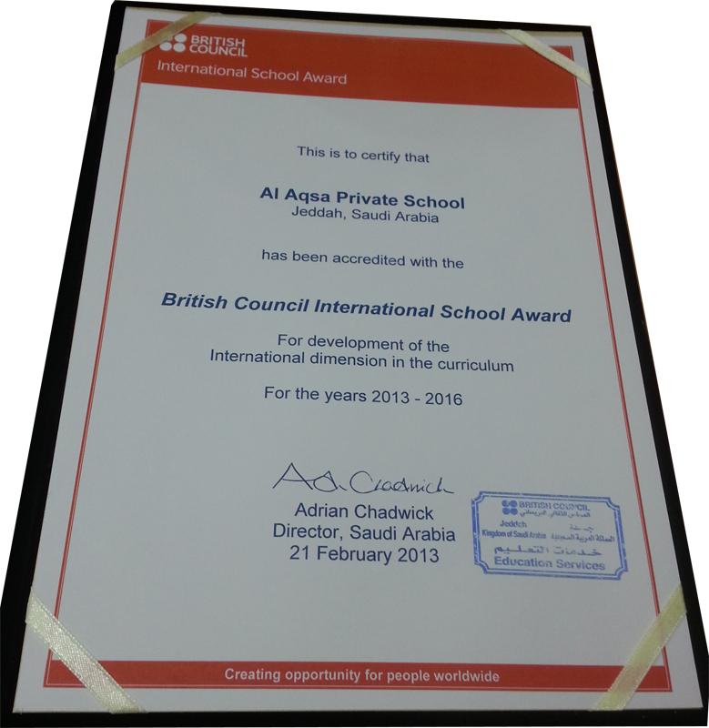 جائزة المجلس الثقافي البريطاني للمدارس العالمية