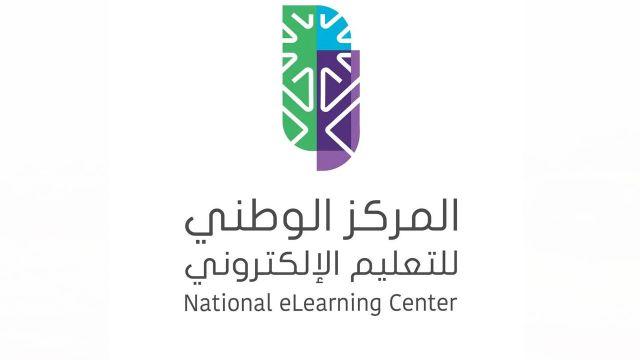 حصول مدارسنا على رخصة التعليم و التدريب الالكتروني
