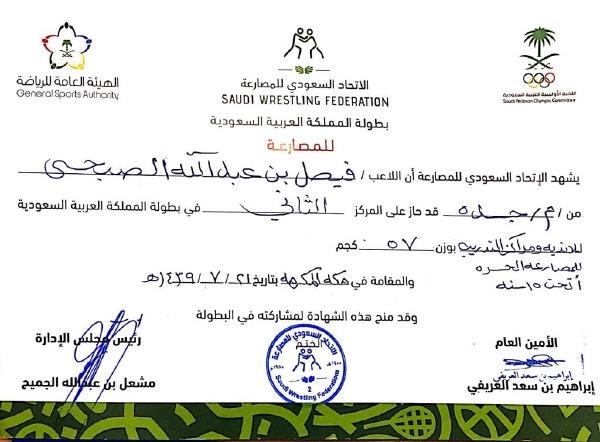 طالب القسم المتوسط فيصل الصبحي الثاني على المملكة في المصارعة الحرة