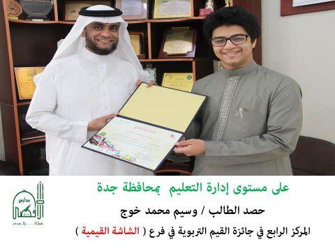 مدارس الأقصى الأهلية والمركز الرابع بجائزة القيم التربوية