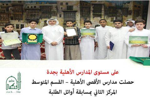 مدارس الأقصى الأهلية و المركز الثاني بمسابقةأوائل الطلبة