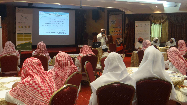 ملتقى معلمي مركز اشراف شرق جدة بالجمعية الخيرية لتحفيظ القرآن الكريم