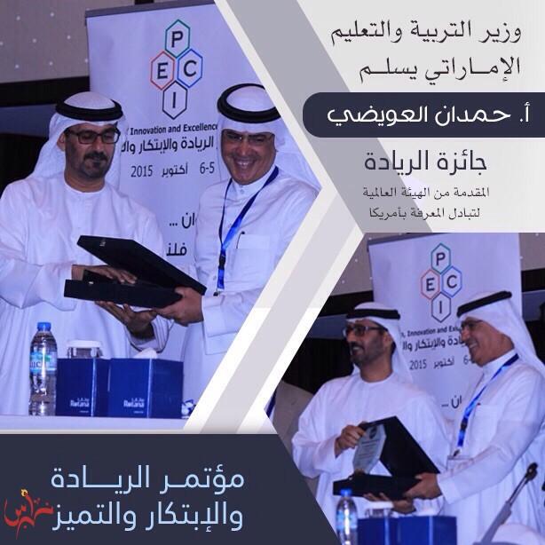 وزير التربية والتعليم الإماراتي يسلم أ.حمدان العويضي جائزة الريادة