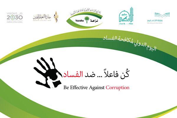 شعار اليوم العالمي لحماية النزاهة ومكافحة الفساد Kaiza Today
